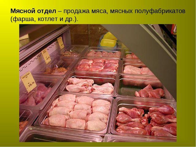 Мясной отдел – продажа мяса, мясных полуфабрикатов (фарша, котлет и др.).