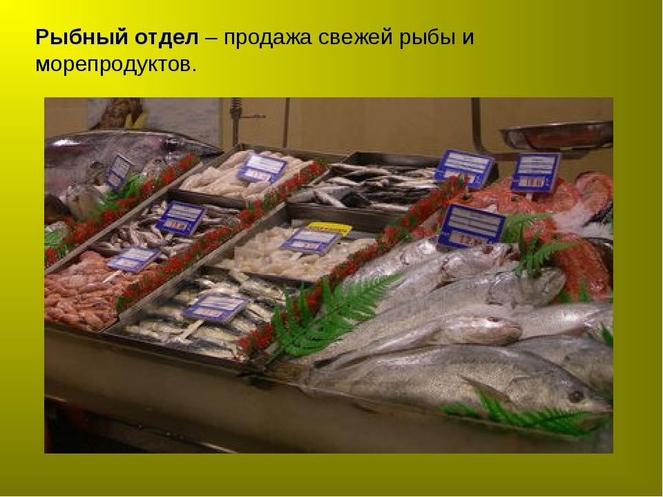 Рыбный отдел – продажа свежей рыбы и морепродуктов.