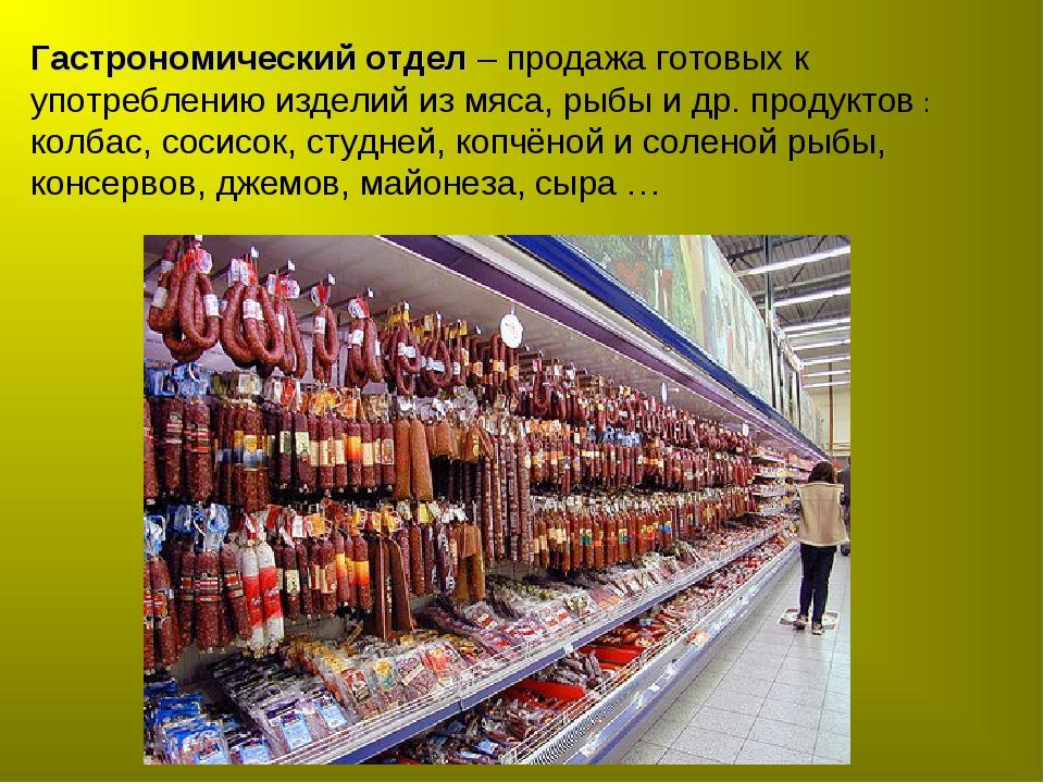 Гастрономический отдел – продажа готовых к употреблению изделий из мяса, рыбы...