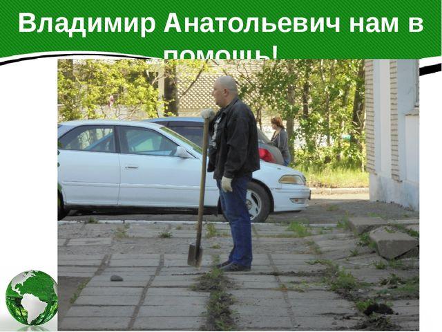 Владимир Анатольевич нам в помощь!