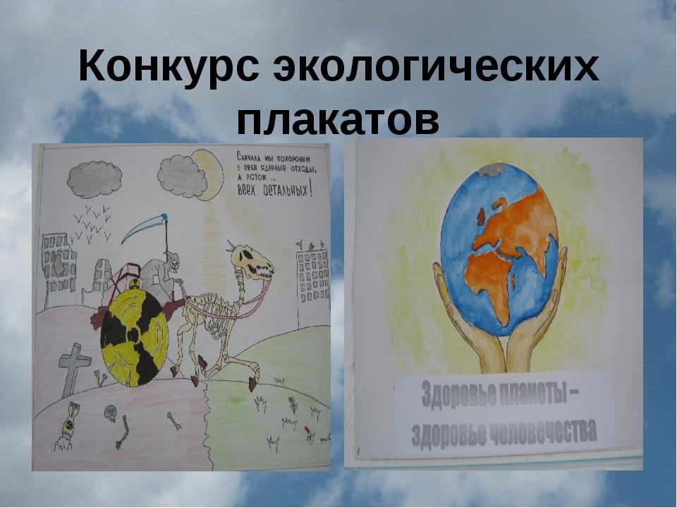 Конкурс экологических плакатов