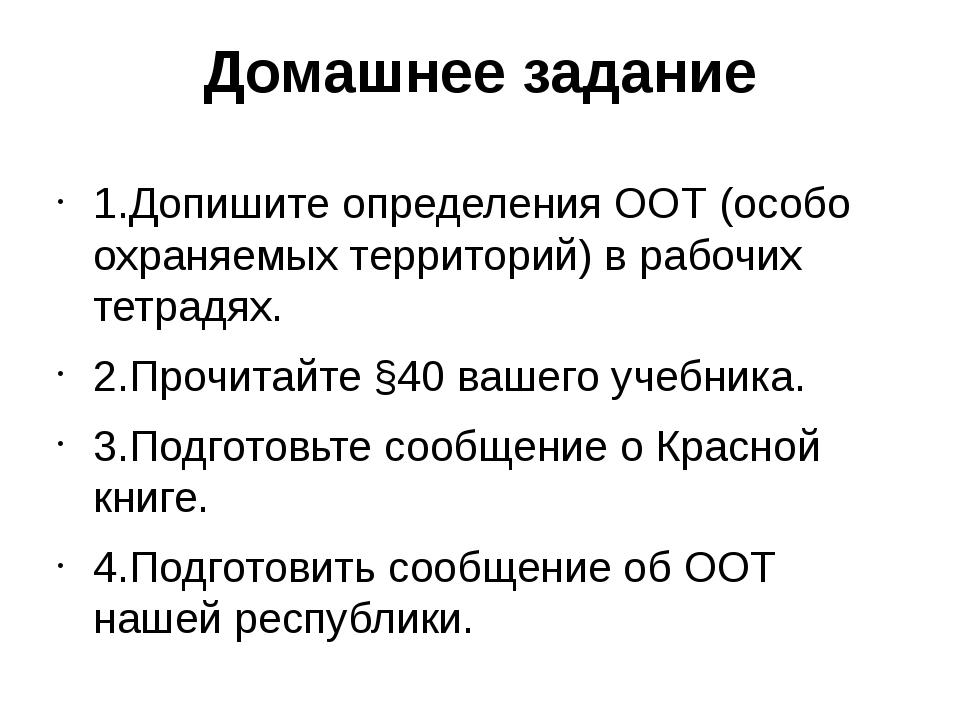 Домашнее задание 1.Допишите определения ООТ (особо охраняемых территорий) в р...