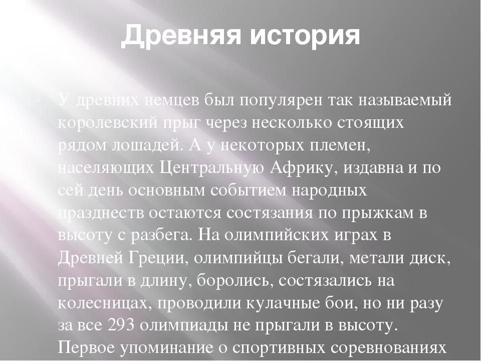 Древняя история У древнихнемцевбыл популярен так называемый королевский пры...