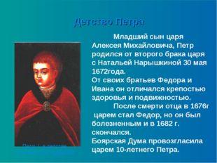 Детство Петра Петр I в детстве. Неизвестный художник. Младший сын царя Алек