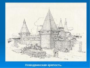 Новодвинская крепость.