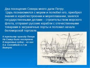 Два посещения Севера много дали Петру. Царь познакомился с морем и полюбил ег