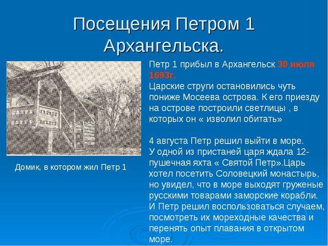 Посещения Петром 1 Архангельска. Петр 1 прибыл в Архангельск 30 июля 1693г. Ц...