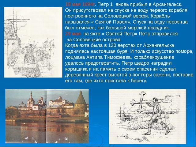 18 мая 1694г. Петр 1 вновь прибыл в Архангельск. Он присутствовал на спуске н...