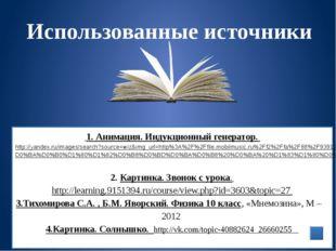 1. Анимация. Индукционный генератор. http://yandex.ru/images/search?source=wi