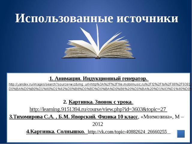 1. Анимация. Индукционный генератор. http://yandex.ru/images/search?source=wi...