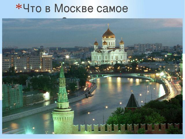 Что в Москве самое главное?