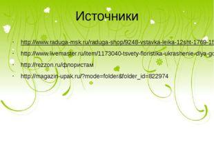 Источники http://www.raduga-msk.ru/raduga-shop/9248-vstavka-leika-12sht-1769-