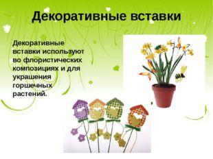 Декоративные вставки Декоративные вставки используют во флористических композ
