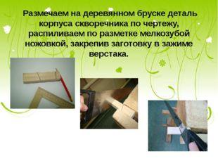 Размечаем на деревянном бруске деталь корпуса скворечника по чертежу, распил
