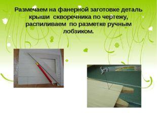 Размечаем на фанерной заготовке деталь крыши скворечника по чертежу, распилив