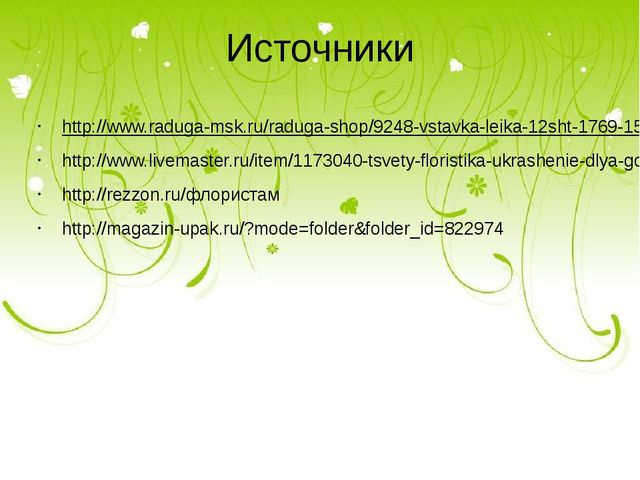 Источники http://www.raduga-msk.ru/raduga-shop/9248-vstavka-leika-12sht-1769-...