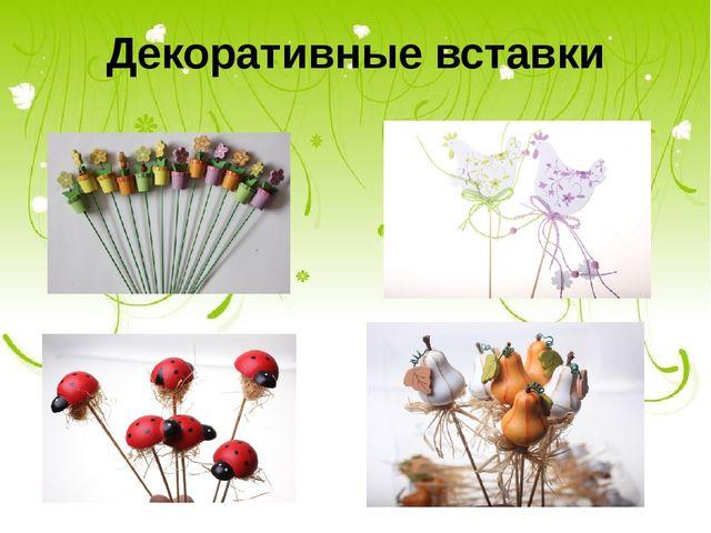 Декоративные вставки