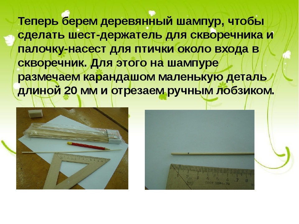 Теперь берем деревянный шампур, чтобы сделать шест-держатель для скворечника...
