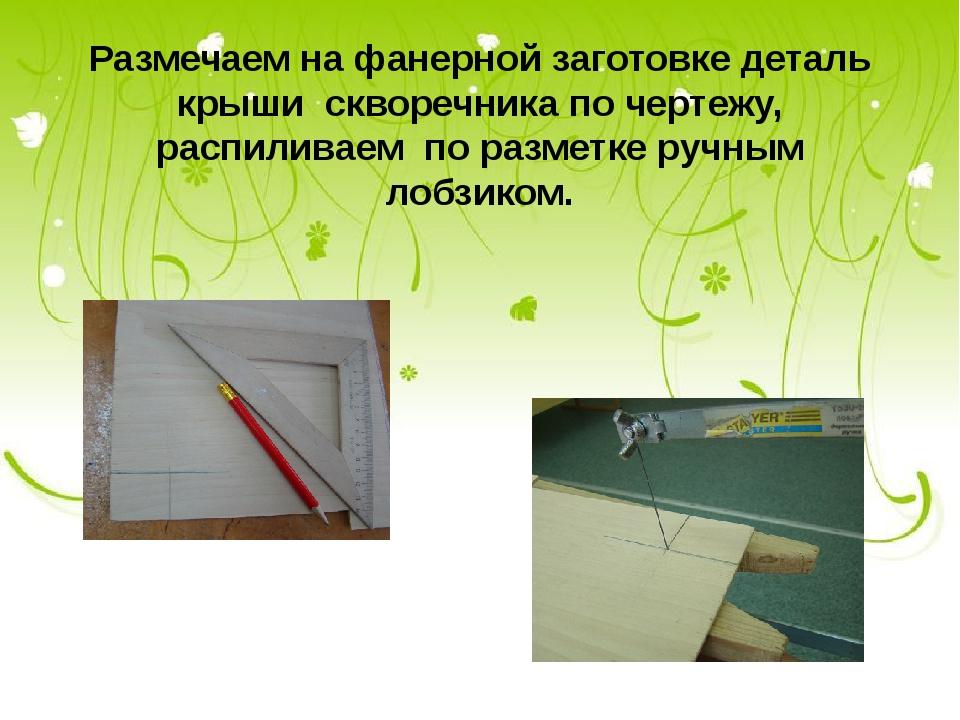 Размечаем на фанерной заготовке деталь крыши скворечника по чертежу, распилив...