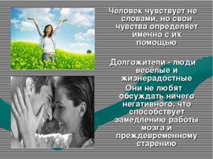 Человек чувствует не словами, но свои чувства определяет именно с их помощью