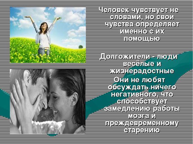 Человек чувствует не словами, но свои чувства определяет именно с их помощью...