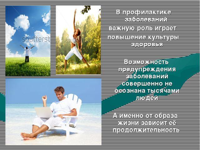 В профилактике заболеваний важную роль играет повышение культуры здоровья Воз...