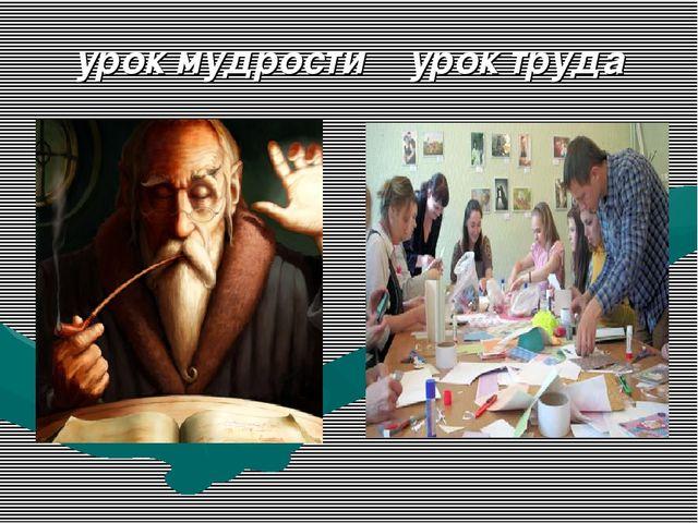 урок мудрости урок труда