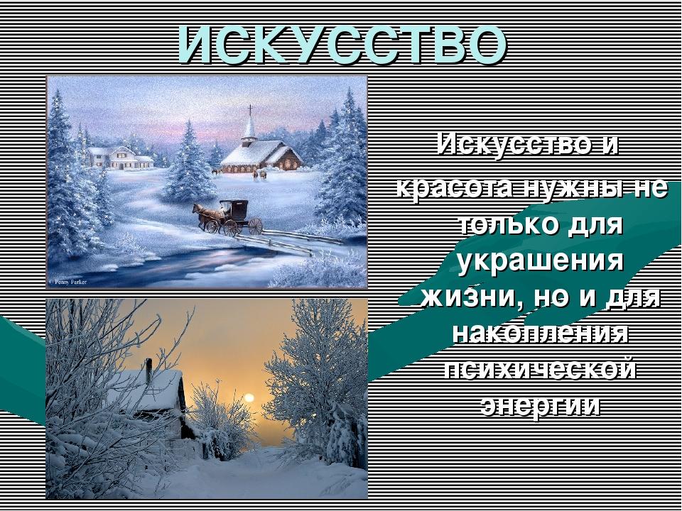 ИСКУССТВО Искусство и красота нужны не только для украшения жизни, но и для н...