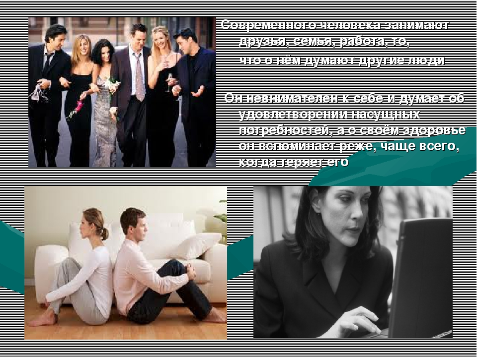 Современного человека занимают друзья, семья, работа, то, что о нём думают др...