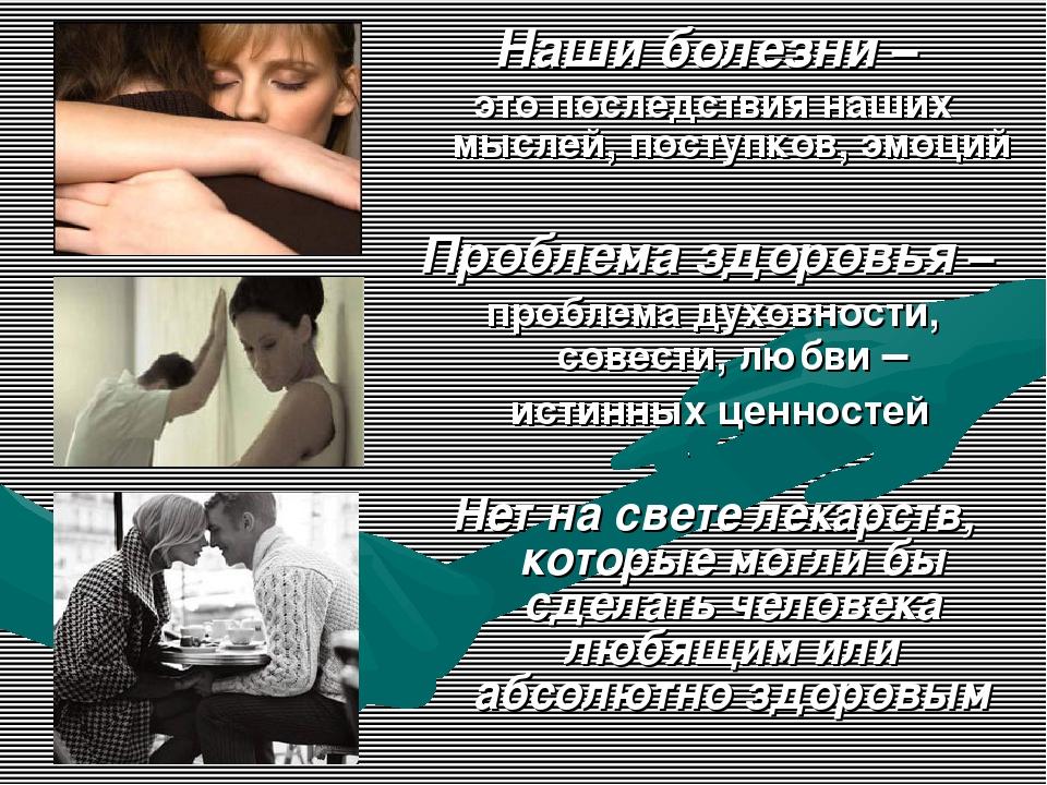 Наши болезни – это последствия наших мыслей, поступков, эмоций Проблема здоро...