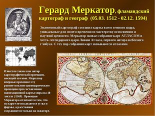 Герард Меркатор, фламандский картограф и географ (05.03. 1512 - 02.12. 1594)