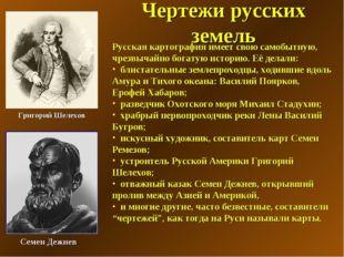 Чертежи русских земель Русская картография имеет свою самобытную, чрезвычайно