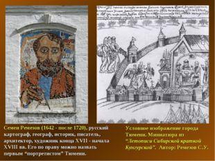 Семен Ремезов (1642 - после 1720), русский картограф, географ, историк, писат