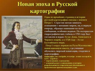Новая эпоха в Русской картографии Одна из ярчайших страниц в истории русской