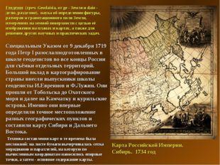 Карта Российской Империи. Сибирь. 1734 год Геодезия (греч. Geodaisia, от ge -