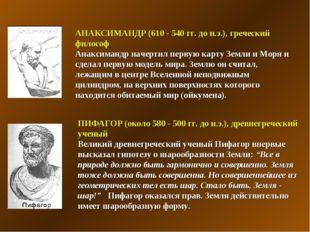 АНАКСИМАНДР (610 - 540 гг. до н.э.), греческий философ Анаксимандр начертил п