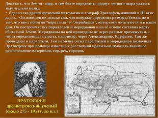 ЭРАТОСФЕН древнегреческий ученый (около 275 - 195 гг. до н.э.) Доказать, что