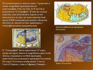 Картографическая проекция Птолемея. Карта Птолемея. Птолемей написал немало к