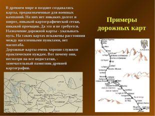Примеры дорожных карт В древнем мире и позднее создавались карты, предназначе