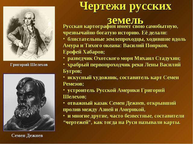 Чертежи русских земель Русская картография имеет свою самобытную, чрезвычайно...