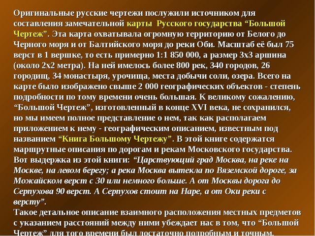 Оригинальные русские чертежи послужили источником для составления замечательн...