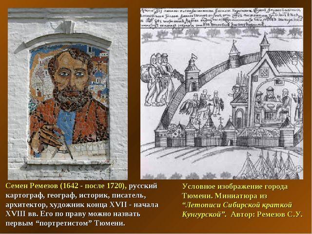 Семен Ремезов (1642 - после 1720), русский картограф, географ, историк, писат...