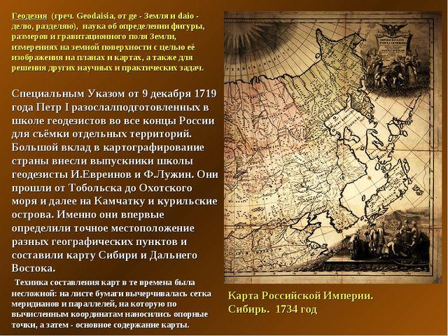 Карта Российской Империи. Сибирь. 1734 год Геодезия (греч. Geodaisia, от ge -...