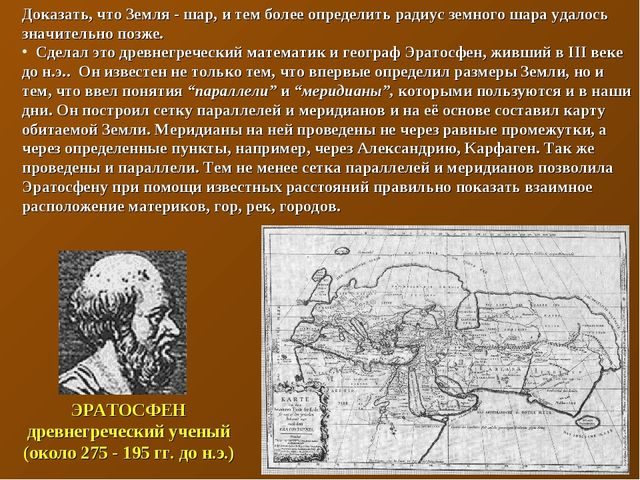 ЭРАТОСФЕН древнегреческий ученый (около 275 - 195 гг. до н.э.) Доказать, что...