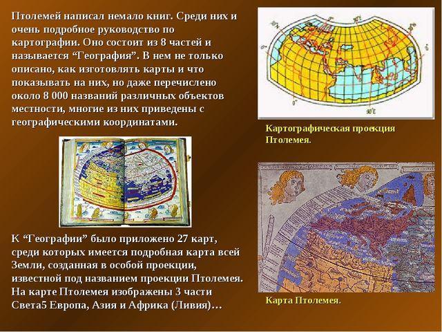 Картографическая проекция Птолемея. Карта Птолемея. Птолемей написал немало к...