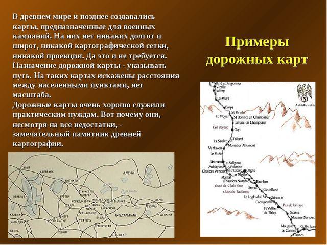 Примеры дорожных карт В древнем мире и позднее создавались карты, предназначе...