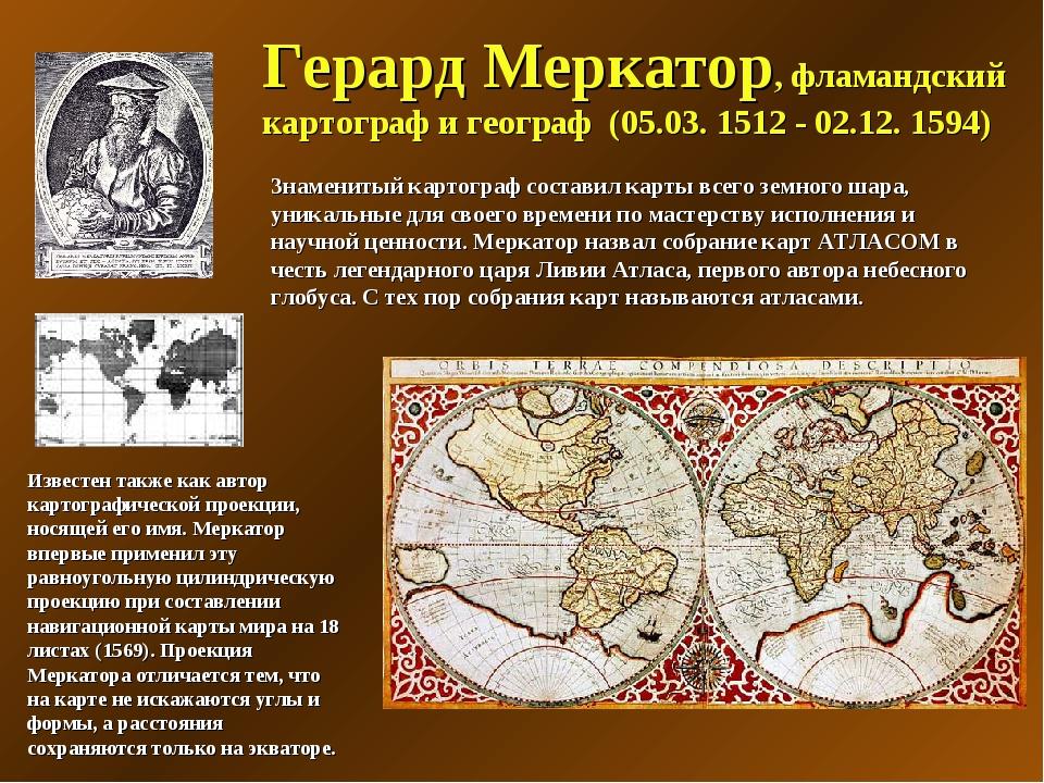 Герард Меркатор, фламандский картограф и географ (05.03. 1512 - 02.12. 1594)...