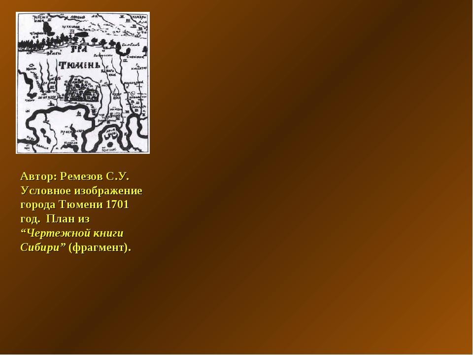 """Автор: Ремезов С.У. Условное изображение города Тюмени 1701 год. План из """"Чер..."""