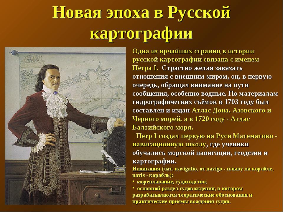 Новая эпоха в Русской картографии Одна из ярчайших страниц в истории русской...