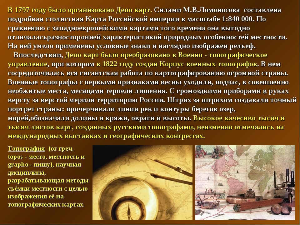 В 1797 году было организовано Депо карт. Силами М.В.Ломоносова составлена под...